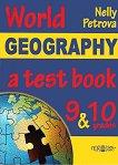 Тестове по география на света за 9. и 10. клас : World Geography - a test book for 9th and 10th grades - Нели Петрова -