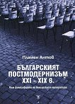 Българският постмодернизъм ХХІ - ХІХ в. - Пламен Антов - книга