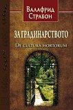 За градинарството : De cultura hortorum - Валафрид Страбон -