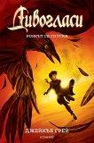 Дивогласи - книга 2: Роякът се спуска - Джейкъб Грей -