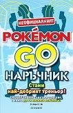 Неофициалният Pokemon Go наръчник - Айви Ст. Ив -