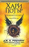 Хари Потър и Прокълнатото дете - част 1 и 2 : Специално предварително издание на сценария - Дж. К. Роулинг, Джон Тифани, Джак Торн - книга