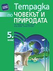 Тетрадка по човекът и природата за 5. клас - учебна тетрадка