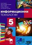 Информационни технологии за 5. клас + CD - Ангел Ангелов, Даниела Дурева-Тупарова, Георги Тупаров, Катерина Марчева, Катя Михова-Стоянова -