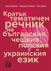 Кратък тематичен речник на българския, чешкия, полския и украинския език - книга