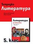 Тетрадка по литература за 5. клас - Венцислав Божинов, Мария Бунева - учебник