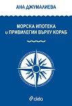 Морска ипотека и привилегии върху кораба - Ана Джумалиева -