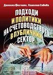 Подходи и политики на счетоводството в публичния сектор - Камелия Савова, Даниела Фесчиян -