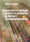 Финансово-счетоводни аспекти на дейността на фирмите за недвижими имоти - Марин Гълъбов - книга