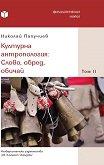 Културна антропология - том 2: Слово, обред, обичай - книга