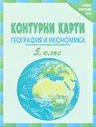 Контурни карти по география и икономика за 5. клас - Теменужка Бандрова -