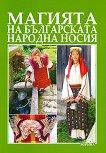 Магията на българската народна носия - Ирина Витлянова -