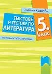 Текстове и тестове по литература за 5. клас - Албена Хранова - помагало
