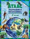 Атлас по география и икономика за 5. клас - учебник