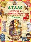 Атлас по история и цивилизации за 5. клас - атлас
