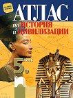 Атлас по история и цивилизации за 5. клас - Мария Босева - книга за учителя