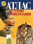 Атлас по история и цивилизации за 5. клас - Мария Босева -