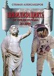 Цивилизацията от преди потопа до днес - Стефан Александров -