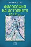 Философия на историята XVIII - XX век - част 1 - Красимир Делчев -
