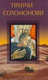 Запознанство с Библията: Притчи Соломонови -