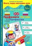 Моите първи най-важни думи - част 2: Професиите : Речник на три езика - български, английски и руски + стикери -