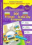Моите първи най-важни думи - част 3: В града : Речник на три езика - български, английски и руски + стикери -