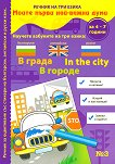 Моите първи най-важни думи - част 3: В града Речник на три езика - български, английски и руски + стикери -