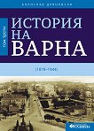 История на Варна - том 3: 1878 - 1944 -