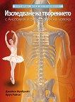 Млад изследовател: Изследване на творението с анатомия и физиология на човека - Джийни Фулбрайт, Брук Райън -