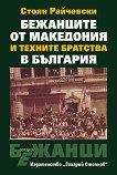 Бежанците от Македония и техните братства в България - Стоян Райчевски -