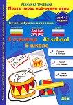 Моите първи най-важни думи - част 5: В училище : Речник на три езика - български, английски и руски + стикери -