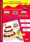 Моите първи най-важни думи - част 6: В супермаркета Речник на три езика - български, английски и руски + стикери -