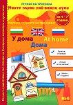 Моите първи най-важни думи - част 8: У дома Речник на три езика - български, английски и руски + стикери -