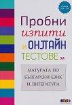 Пробни изпити и онлайн тестове за матурата по български език и литература - Илия Койчев, Георги Колев -