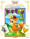Басни - част 1: Лисицата и гроздето + стикери - Езоп - книга