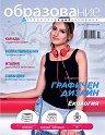 Образование и специализация в чужбина - Брой 69 / Септември 2016 -