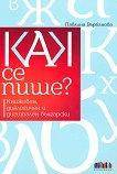 Как се пише? Книжовен, диалогичен и дигитален български - Павлина Върбанова - книга