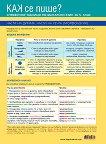 Как се пише? Справочни таблици по български език за 5. клас - Павлина Върбанова, Петя Маркова -