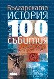 Българската история в 100 събития - Иван Кънчев, Ивомир Колев, Марио Мишев - книга