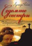 Седемте сестри: Историята на Мая - Лусинда Райли -