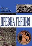 Кратка история на Древна Гърция - Клод Мосе, Ани Шнап-Гурбейон -