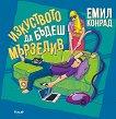Изкуството да бъдеш мързелив - Емил Конрад - книга