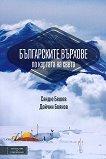 Българските върхове по картата на света - Сандю Бешев, Дойчин Боянов -