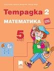 Тетрадка № 2 по математика за 5. клас - учебна тетрадка