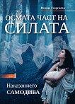 Осмата част на силата - част 1: Наказанието Самодива - Росица Георгиева -