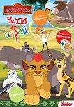 Чети и играй: Пазител на лъвските земи + стикери -