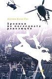 Хроники на последната революция - Антони Казас Рос -