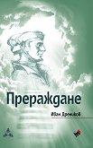 Прераждане - Иван Дреников -