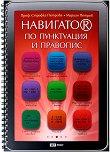 Навигатор по пунктуация и правопис - Стефка Петрова, Мариан Петров - учебник