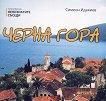 Непознатите съседи: Черна гора - Симеон Идакиев -